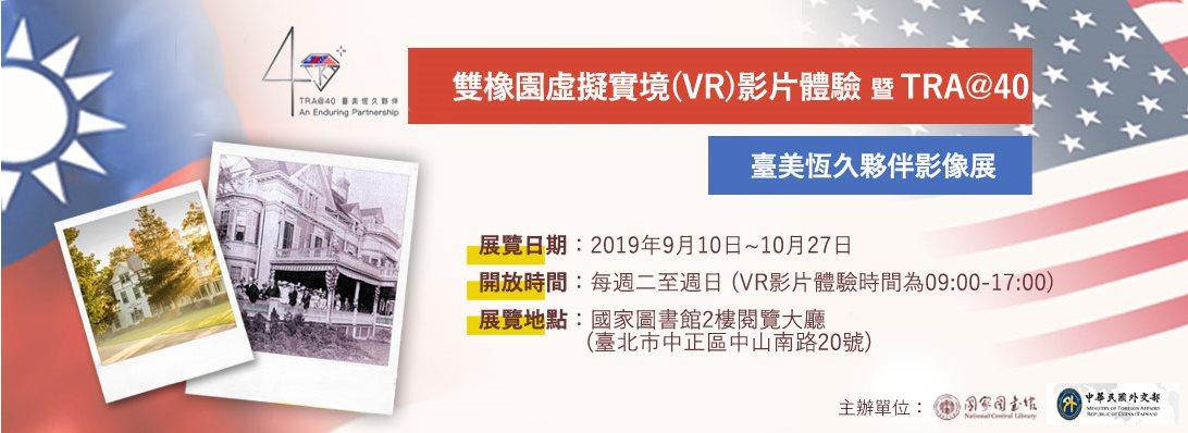 雙橡園虛擬實境(VR)影片體驗暨TRA@40:臺美恆久夥伴影像展
