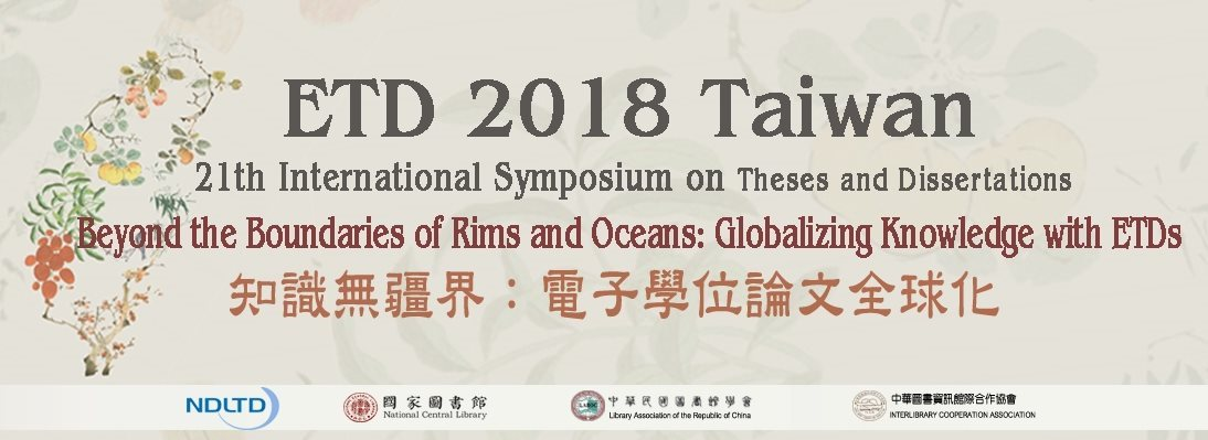 「ETD 2018 Taiwan」電子學位論文研討會歡迎投稿