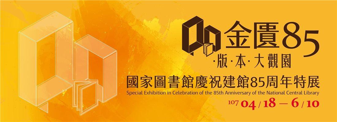 國圖慶祝85周年館慶特展