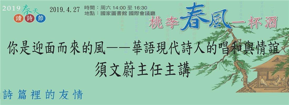 春天讀詩節-桃李春風一杯酒──詩篇裡的友情系列第7場講座-須文蔚主任主講「你是迎面而來的風—華語現代詩人的唱和與情誼」