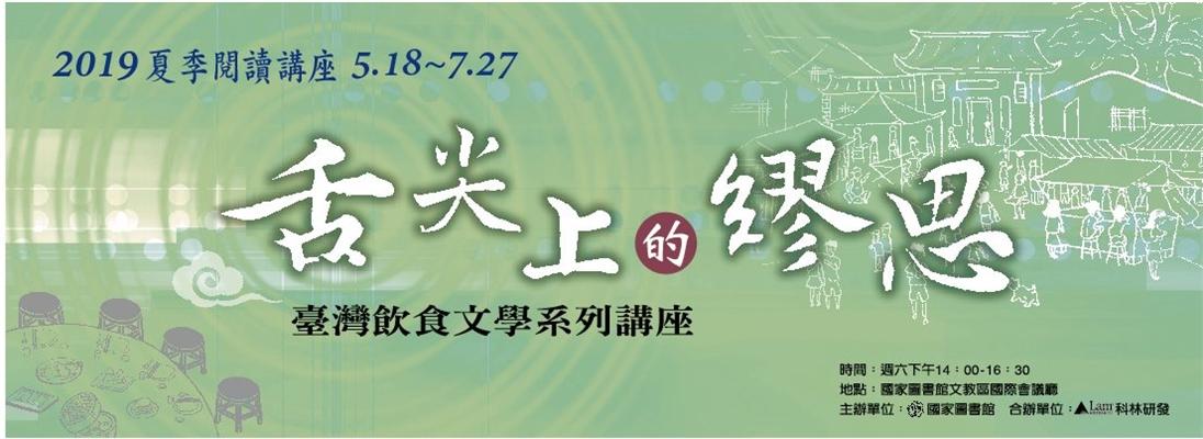 2019夏季閱讀講座-舌尖上的繆思──臺灣飲食文學系列講座