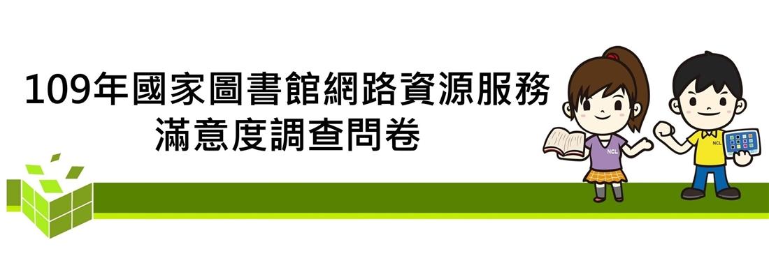 109年國家圖書館網路資源服務滿意度調查問卷歡迎填答!!