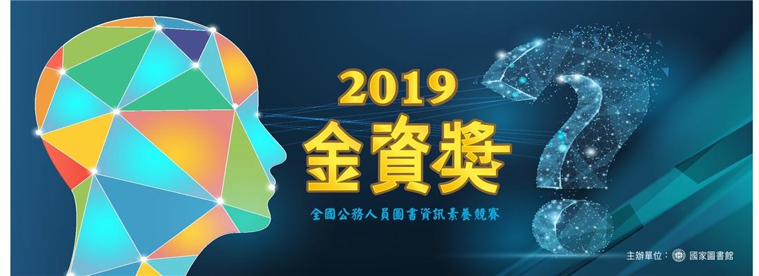 2019金資獎-全國公務人員圖書資訊素養競賽