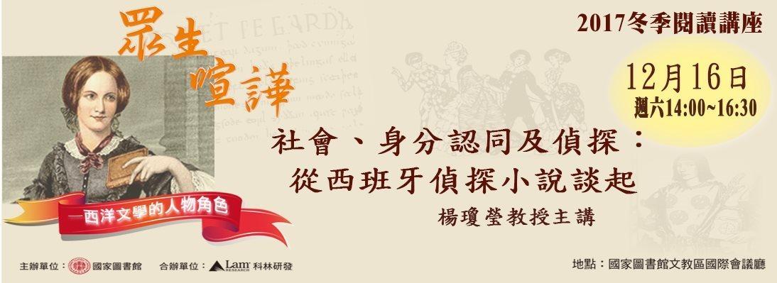 國圖冬季閱讀講座第3場講座-楊瓊瑩教授主講【西洋文學中的偵探人物】社會、身分認同及偵探:從西班牙偵探小說談起
