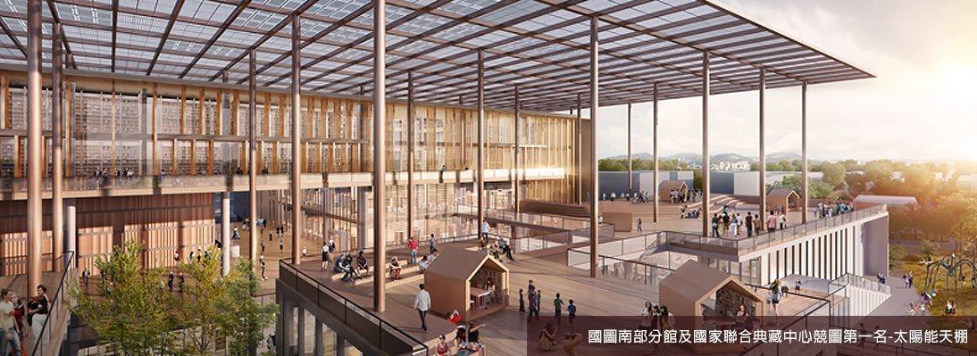 國圖南部分館及國家聯合典藏中心競圖第一名-太陽能天棚