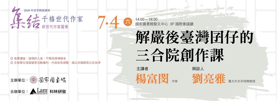 2020年夏季閱讀講座──集結,千禧世代作家:新世代作家圖像第5場楊富閔主講「解嚴後臺灣囝仔的三合院創作課」