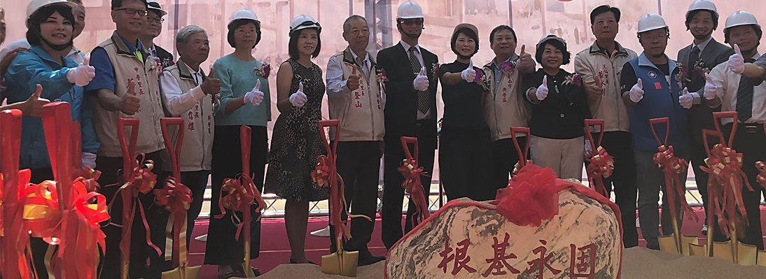 國圖南部分館及國家聯合典藏中心新建工程奠基典禮