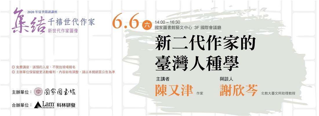 2020年夏季閱讀講座──集結,千禧世代作家:新世代作家圖像第3場陳又津主講「新二代作家的臺灣人種學」
