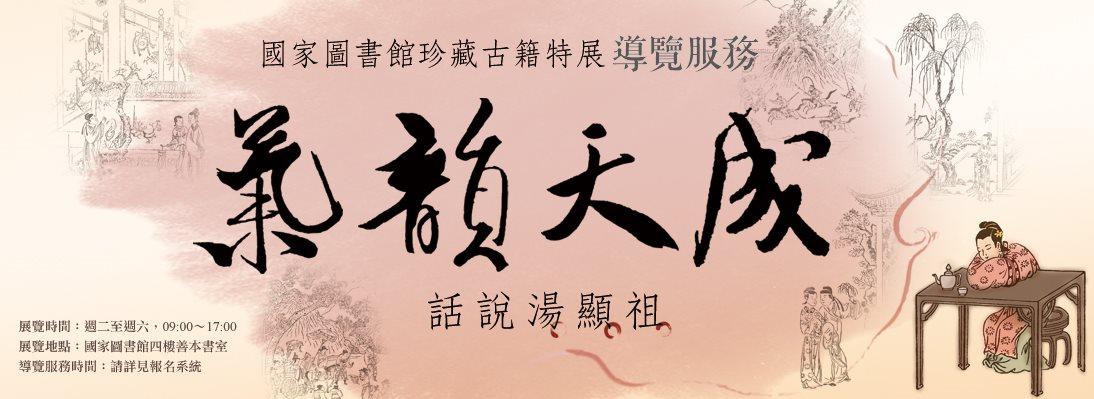 「氣韻天成——話說湯顯祖」國家圖書館珍藏古籍特展導覽