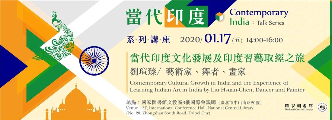 當代印度文化發展及印度習藝取經之旅