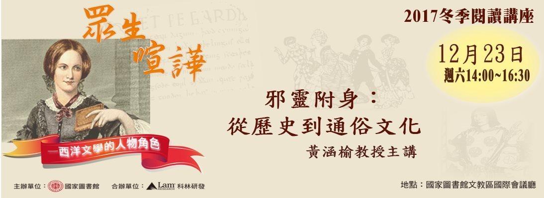 國圖冬季閱讀講座第4場講座-蘇子中教授主講【西洋文學中的悲劇角色】邪靈附身:從歷史到通俗文化
