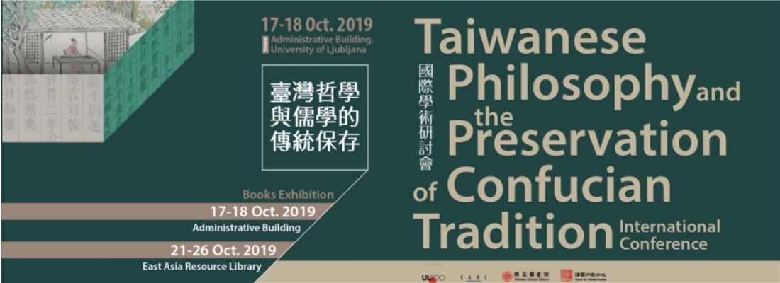 「臺灣哲學與儒學的傳統保存」國際學術研討會