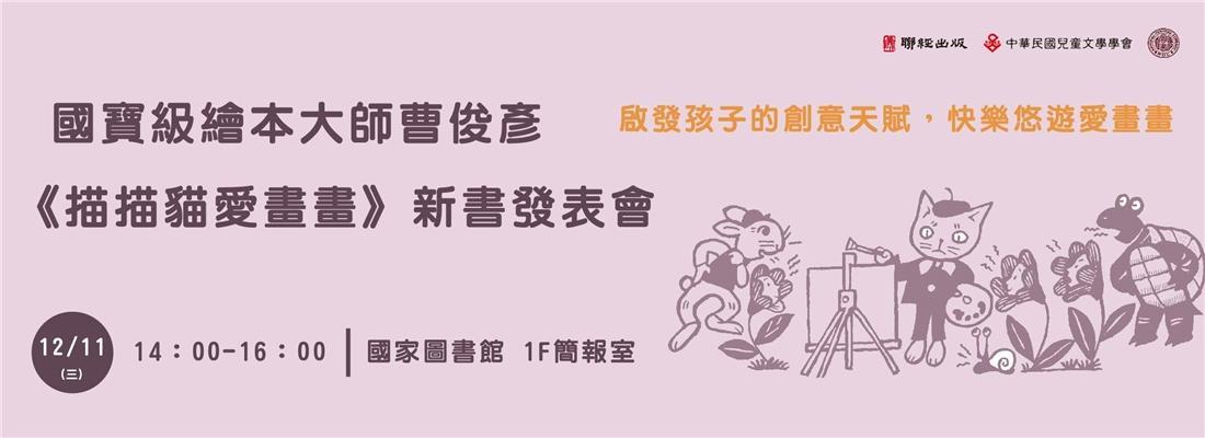 曹俊彥老師《描描貓愛畫畫》新書發表會