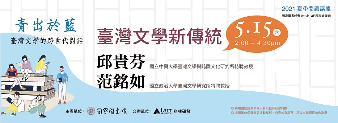 2021年夏季閱讀系列講座「青出於藍──臺灣文學的跨世代對話」第1場邱貴芬教授主講「臺灣文學新傳統」