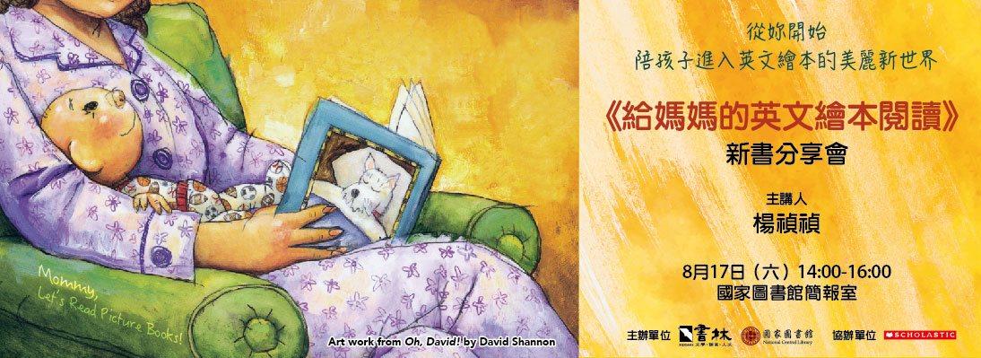 《給媽媽的英文繪本閱讀》新書分享會