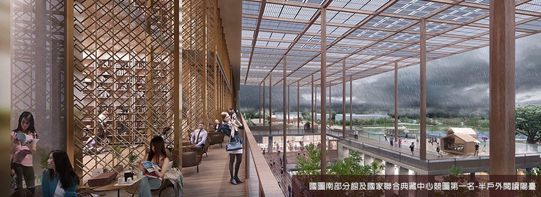 國圖南部分館及國家聯合典藏中心競圖第一名-半戶外閱讀陽臺