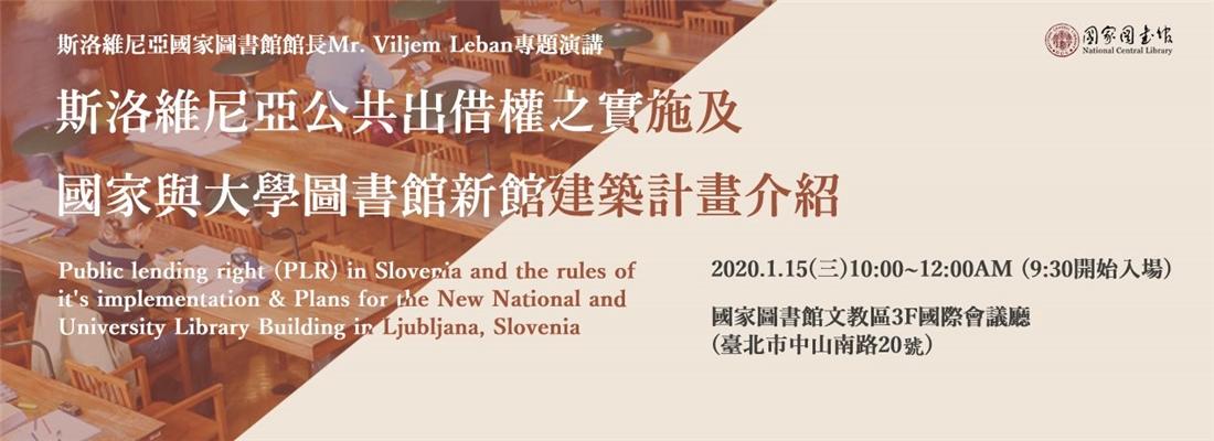 斯洛維尼亞國家圖書館館長Mr. Viljem Leban專題演講
