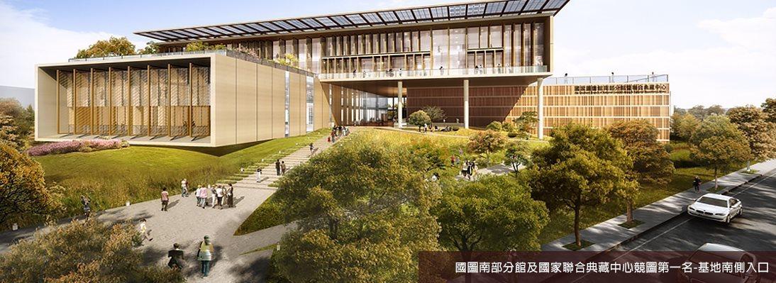 國圖南部分館及國家聯合典藏中心競圖第一名-基地南側入口