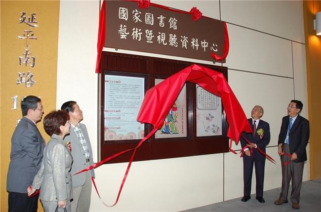 藝術暨視聽資料中心由教育部部長鄭瑞城揭牌啟用