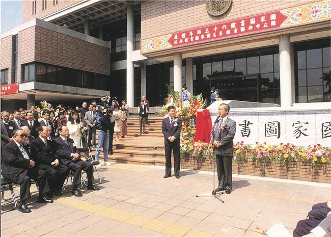 易名國家圖書館典禮,由教育部次長楊國賜主持並揭幕