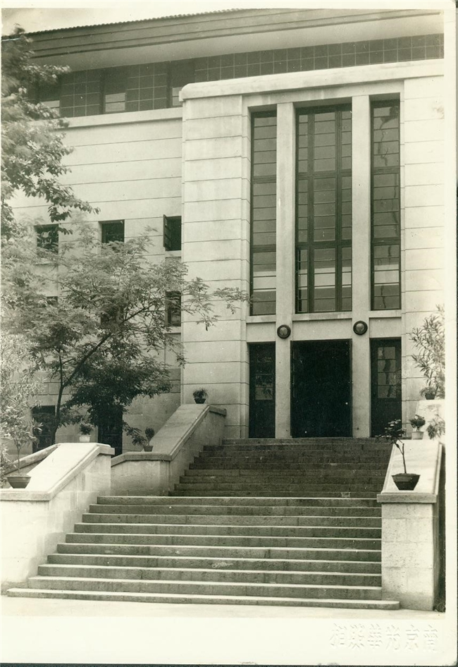 國立中央圖書館重慶時期館舍