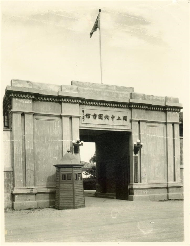 The front gate of National Central Library at Chenghsien Street