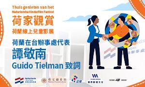 荷蘭影展_荷蘭在台辦事處代表譚敬南 Guido Tielman 致詞