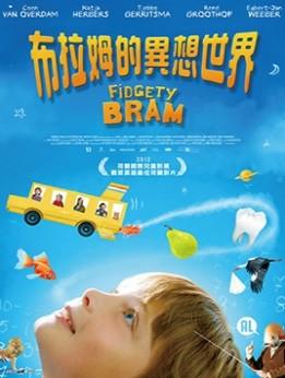 布拉姆的異想世界