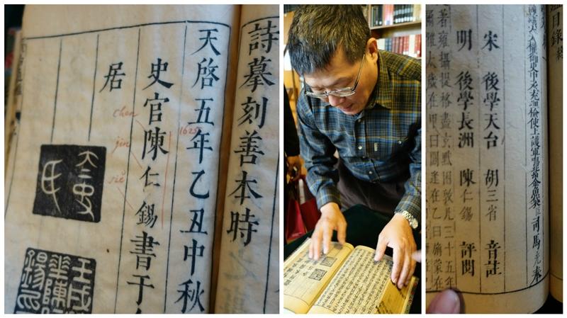 《資治通鑑》為明天啟五年(1625)長洲陳氏刊本(國圖亦有珍藏本書,書號01729)