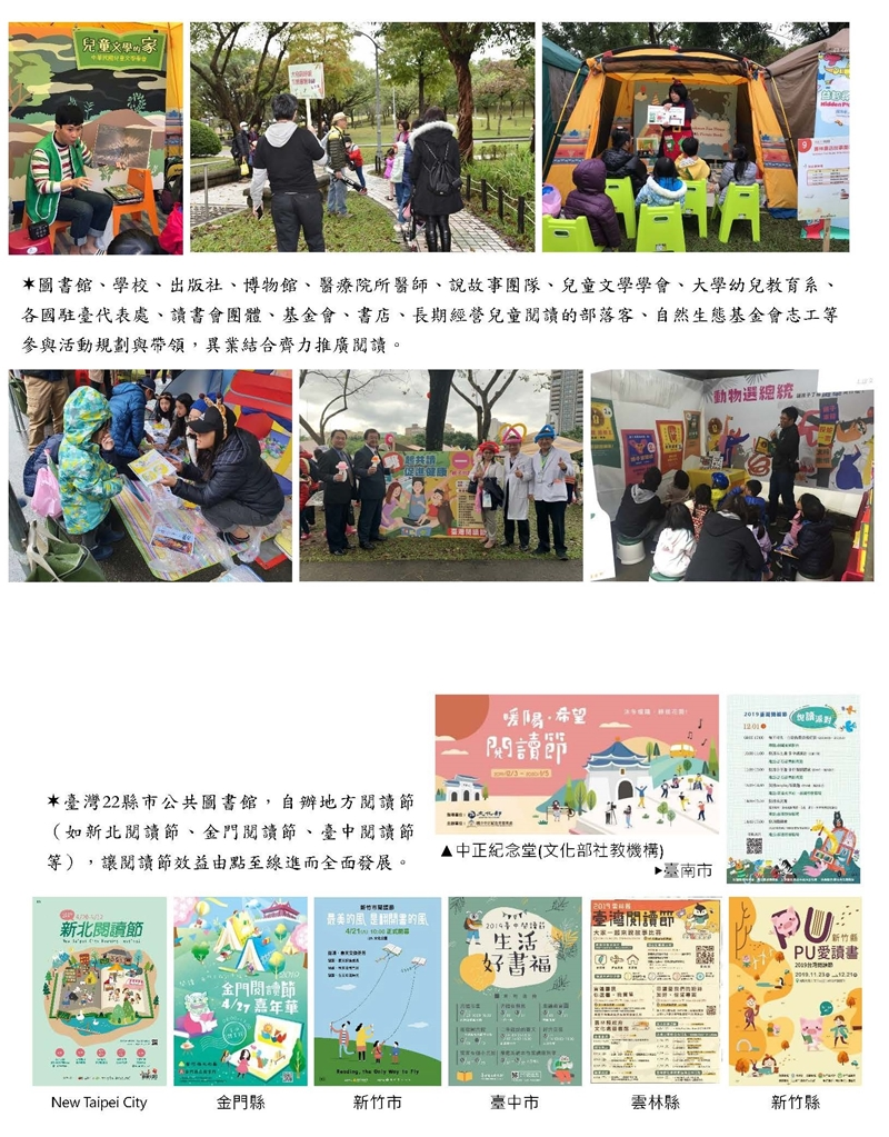 Photo Gallery for Taiwan Reading Festival 6