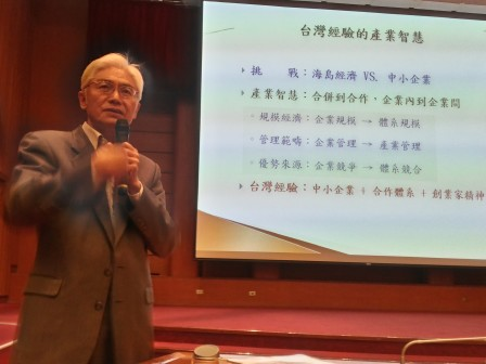 蘇錦夥教授分享體驗經濟實施經驗