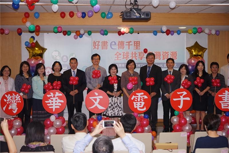 照片3:「臺灣華文電子書庫Taiwan eBook」全文電子書資料庫正式啟用