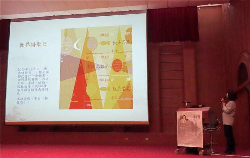 2015年世界書香日郵票選取李白為代表性詩歌之一
