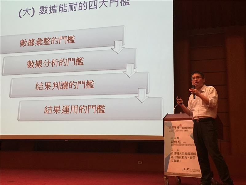 黃俊堯教授主講「看懂明天的遊戲規則:運用數位槓桿,經營互聯網+」,指出數據能耐的四大門檻。