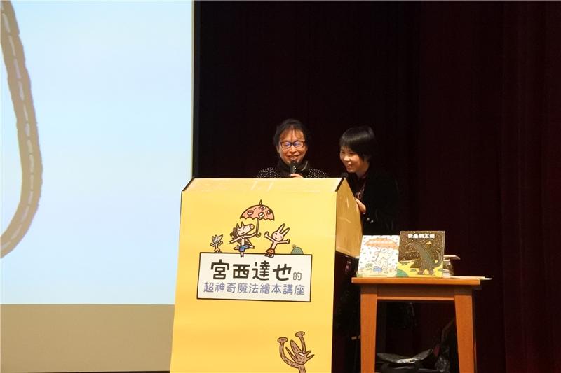 宮西達也老師與翻譯張桂娥副教授