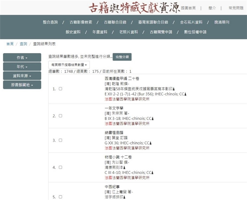 04A total of 1,748 catalog records of Chinese rare books in the Collège de France's holdings