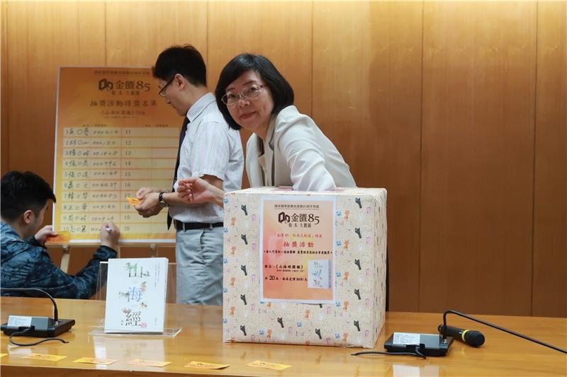 國家圖書館曾館長為此次特展活動抽出20位幸運得獎者