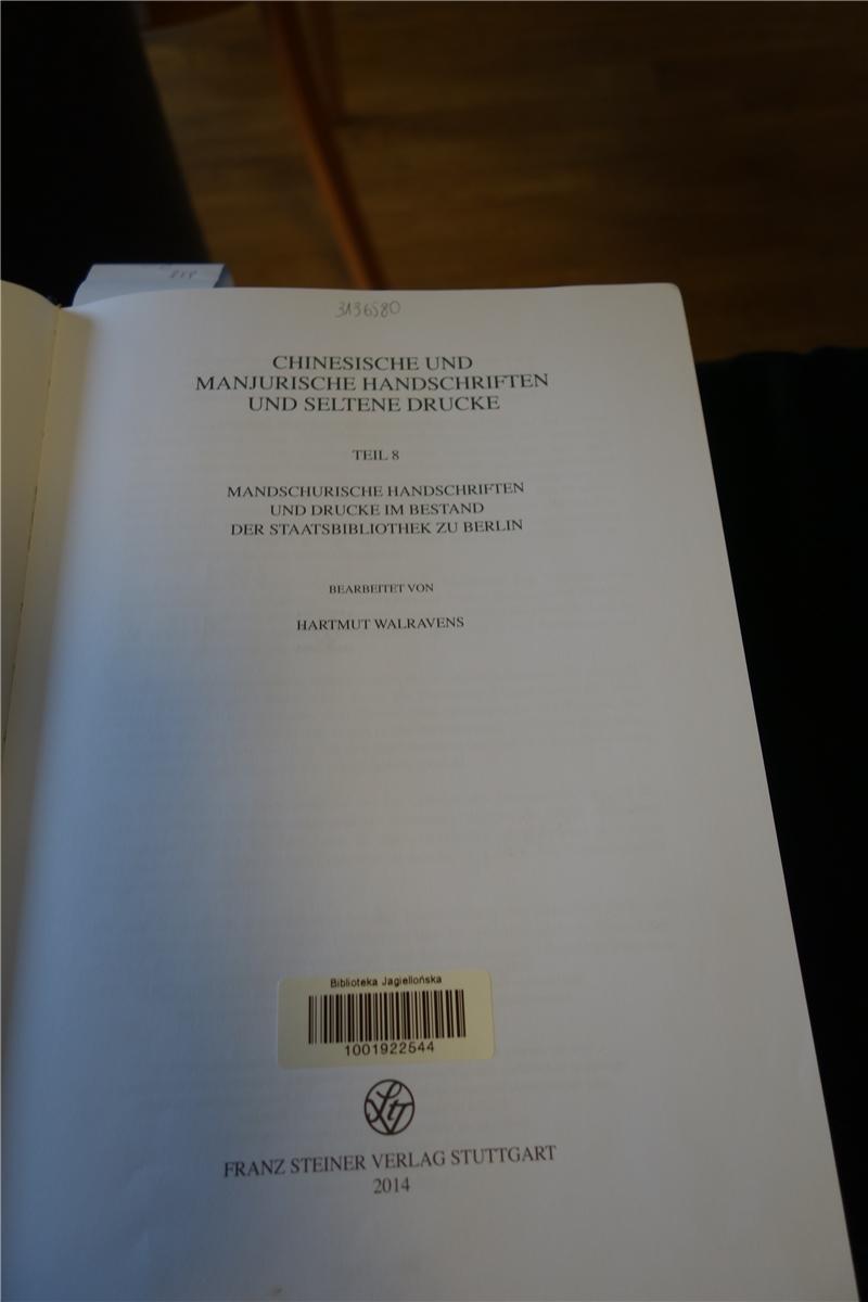 德國柏林國家圖書館前東方部主任暨ISBN中心德國總部主席魏漢茂Hartmut Walravens所著《中國漢滿手稿與珍版文獻》(Chinesische und manjurische handschriften und seltene drucke)