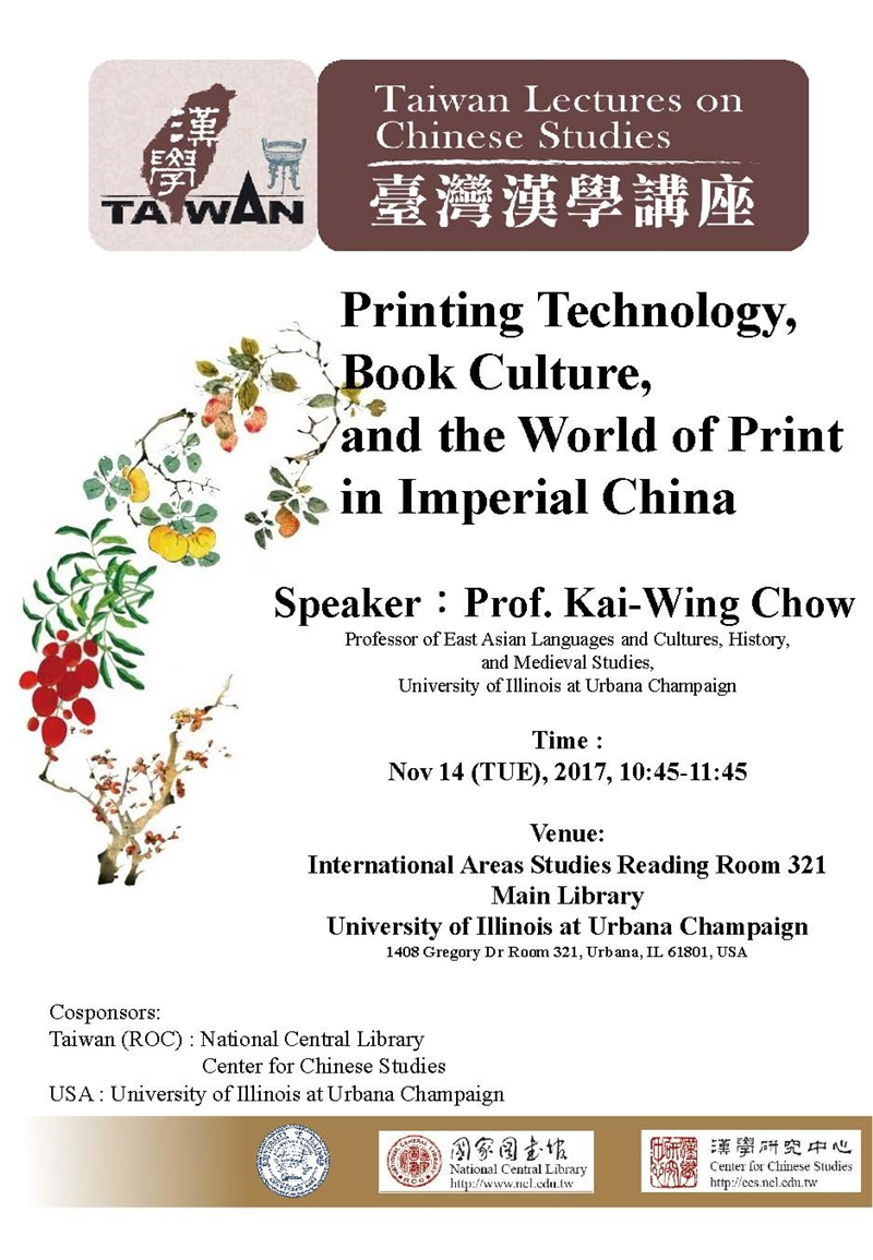 Tawian_Lecture_on_Chinese_Studies-UIUC2017