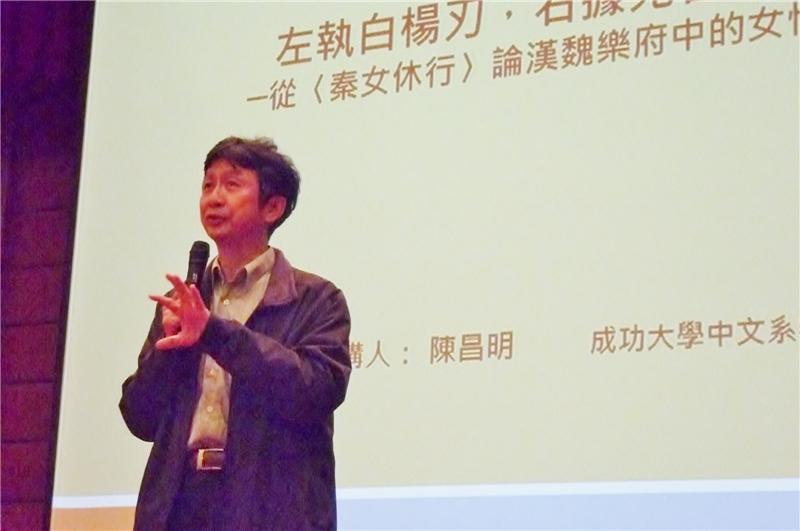 陳教授演講從「秦女休行〉論漢魏樂府中的女性