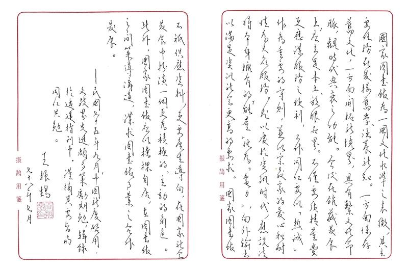 王振鵠教授手稿