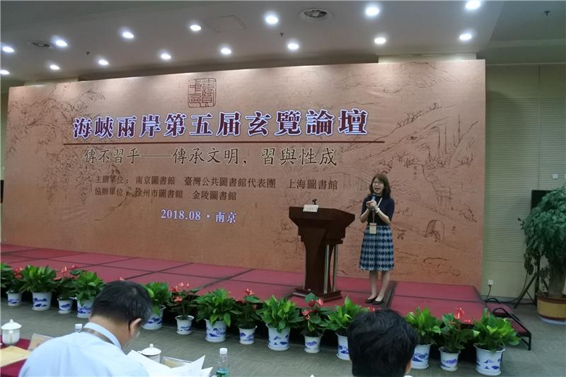 圖7:國家圖書館呂姿玲主任以《創新古籍數位應用--以「通用型古籍數位人文研究平臺」為例》為題發表演說