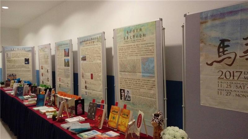 配合研討會舉辦「馬華文學與臺灣」展覽