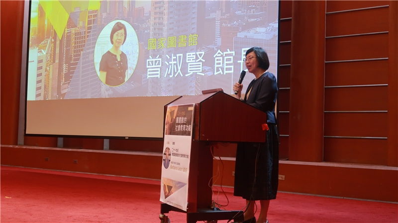 """National Central Library Holds Lecture on """"The Socio-educational Role of the 21st Century Library"""""""