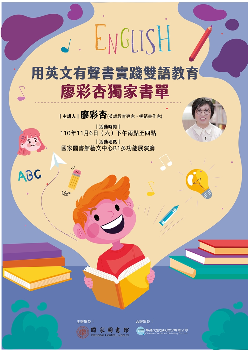 「用英文有聲書實踐雙語教育: 廖彩杏獨家書單」講座海報