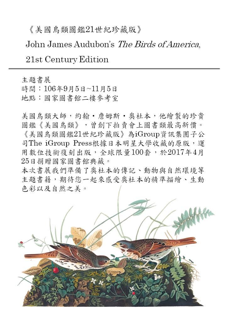 【書展】 時間:106年9月5日~11月5日 地點:國家圖書館二樓參考室