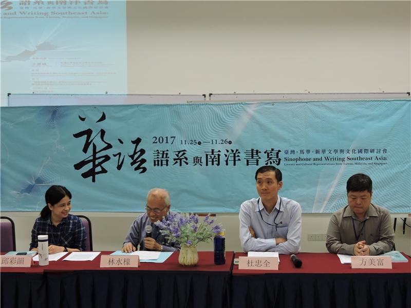 第五場 討論會 邱彩韻博士、林水檺教授、杜忠全教授、方美富教授
