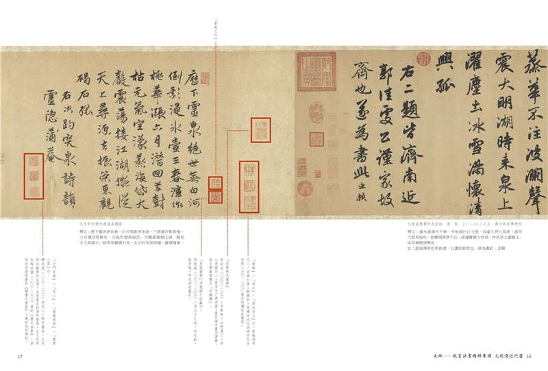 《天地— 故宮法書精粹導讀:元明清近代篇》