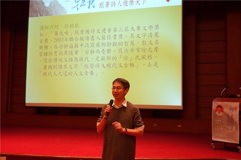 主持人繁運豐主任介紹今天的主講者徐國能教授