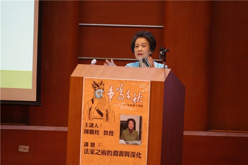 陳麗桂教授為讀者解說法家思想(二)